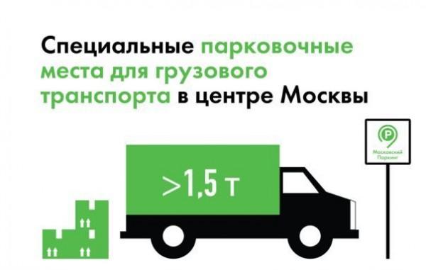 Парковочные места для грузового автотранспорта в пределах Садового кольца Москвы