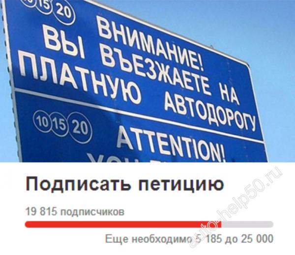 Петиция президенту о снижении тарифа для большегрузов